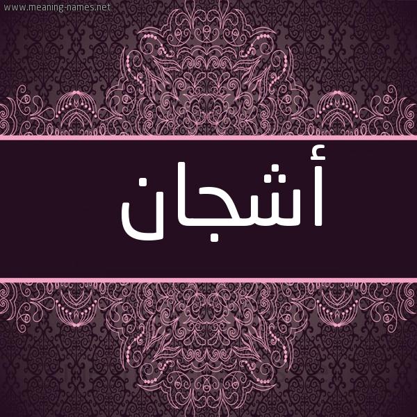 صورة اسم أشجان Ashgan شكل 4 صوره زخرفة عربي للإسم بخط عريض