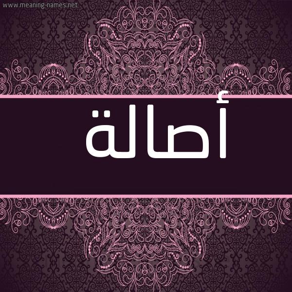 صورة اسم أصالة Asala شكل 4 صوره زخرفة عربي للإسم بخط عريض