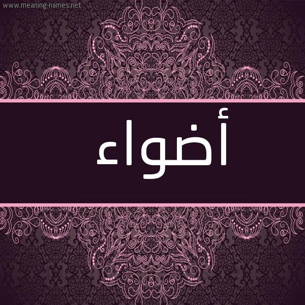 شكل 4 صوره زخرفة عربي للإسم بخط عريض صورة اسم أضواء ADOAA