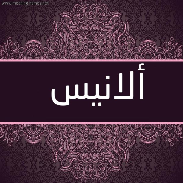 صورة اسم ألانيس alanees شكل 4 صوره زخرفة عربي للإسم بخط عريض