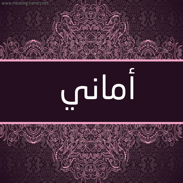 صورة اسم أماني Amany شكل 4 صوره زخرفة عربي للإسم بخط عريض