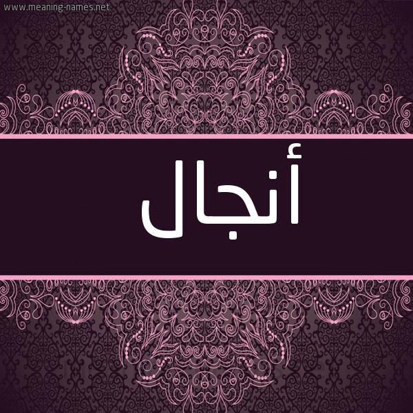 صورة اسم أنجال ANGAL شكل 4 صوره زخرفة عربي للإسم بخط عريض
