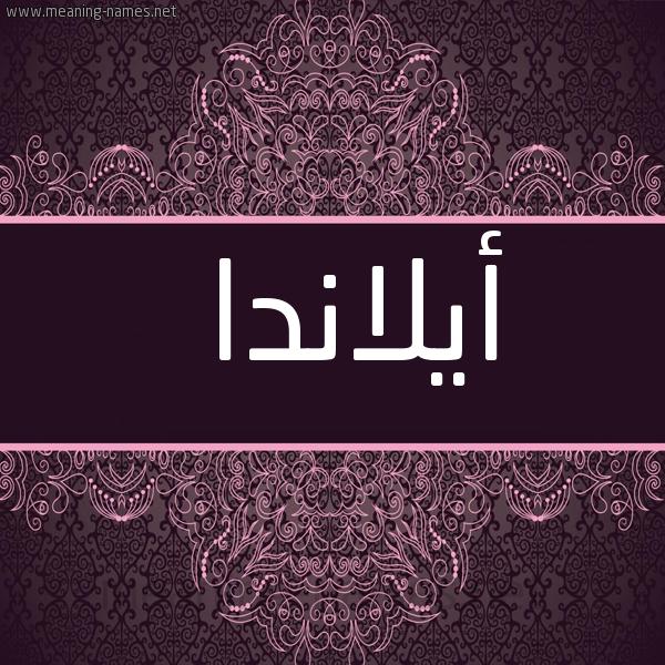 صورة اسم أيلاندا Alanda شكل 4 صوره زخرفة عربي للإسم بخط عريض
