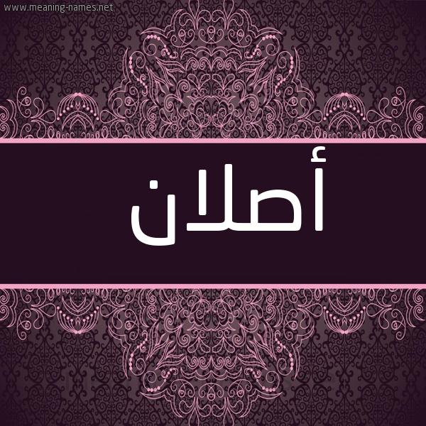 شكل 4 صوره زخرفة عربي للإسم بخط عريض صورة اسم أَصْلان AASLAN