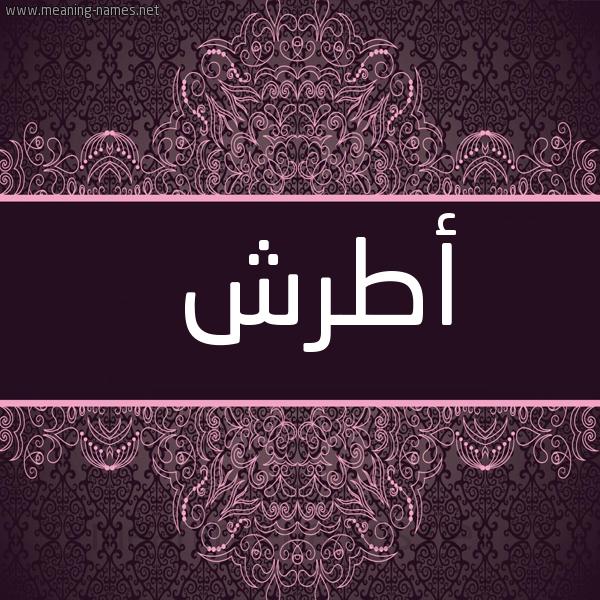 صورة اسم أَطرش AATRSH شكل 4 صوره زخرفة عربي للإسم بخط عريض