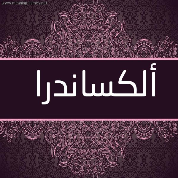 صورة اسم أَلِكْسانْدرا AALEKSANDRA شكل 4 صوره زخرفة عربي للإسم بخط عريض