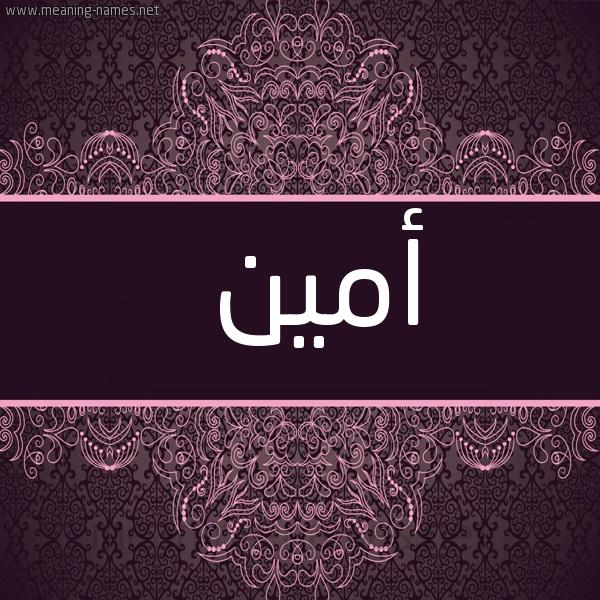 صورة اسم أَمِين AAMEIN شكل 4 صوره زخرفة عربي للإسم بخط عريض