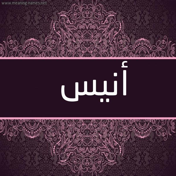 صورة اسم أَنيس AANIS شكل 4 صوره زخرفة عربي للإسم بخط عريض