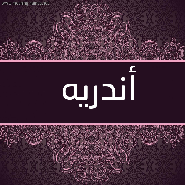 صورة اسم أَنْدْريه AANDRIH شكل 4 صوره زخرفة عربي للإسم بخط عريض