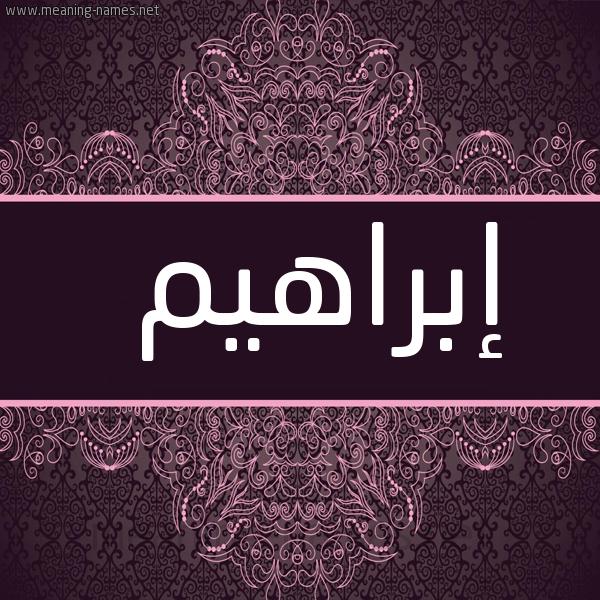 صورة اسم إبراهيم Ibrahim شكل 4 صوره زخرفة عربي للإسم بخط عريض
