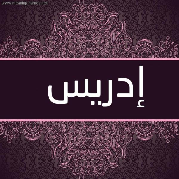 صورة اسم إدريس Edris شكل 4 صوره زخرفة عربي للإسم بخط عريض