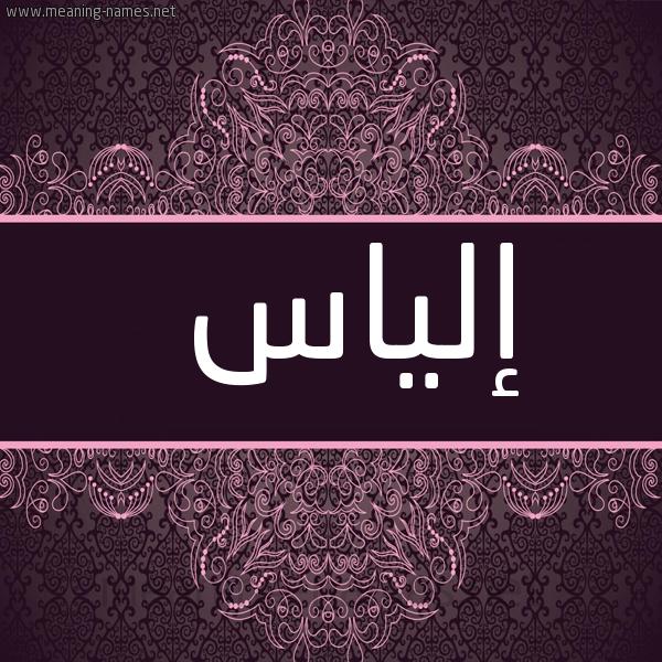 صورة اسم إلياس Elias شكل 4 صوره زخرفة عربي للإسم بخط عريض