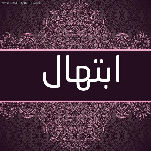 صورة اسم ابتهال Abthal شكل 4 صوره زخرفة عربي للإسم بخط عريض
