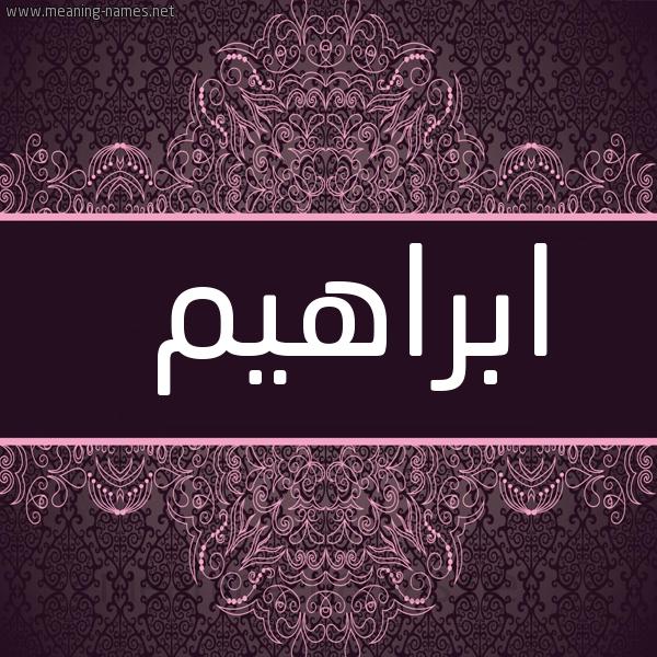 صورة اسم ابراهيم Ibrahim شكل 4 صوره زخرفة عربي للإسم بخط عريض