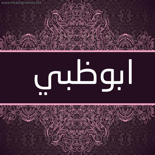 صورة اسم ابوظبي ABOZBI شكل 4 صوره زخرفة عربي للإسم بخط عريض