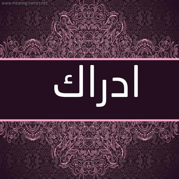 صورة اسم ادراك ADRAK شكل 4 صوره زخرفة عربي للإسم بخط عريض