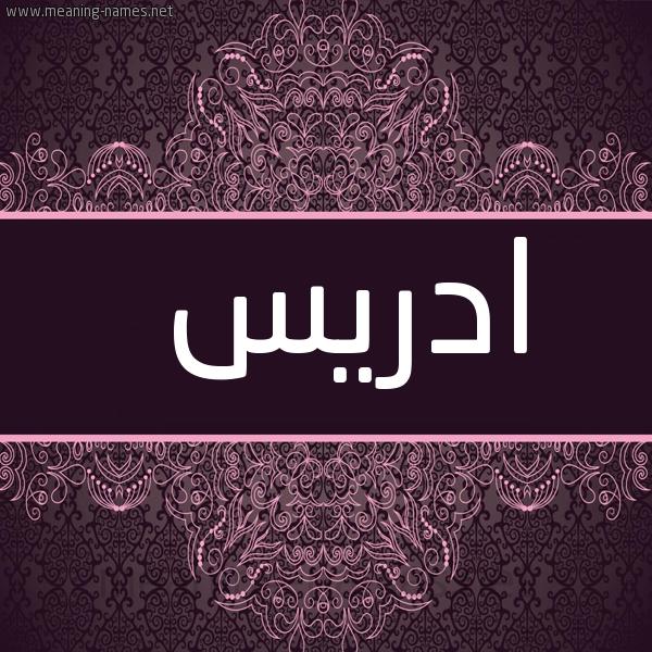 صورة اسم ادريس Edris شكل 4 صوره زخرفة عربي للإسم بخط عريض