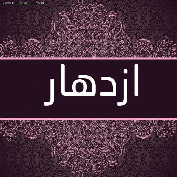شكل 4 صوره زخرفة عربي للإسم بخط عريض صورة اسم ازدهار Azdhar