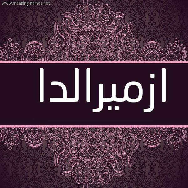 صورة اسم ازميرالدا Azmiralda شكل 4 صوره زخرفة عربي للإسم بخط عريض