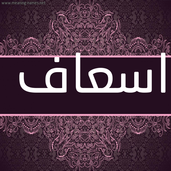 شكل 4 صوره زخرفة عربي للإسم بخط عريض صورة اسم اسعاف ASAAF