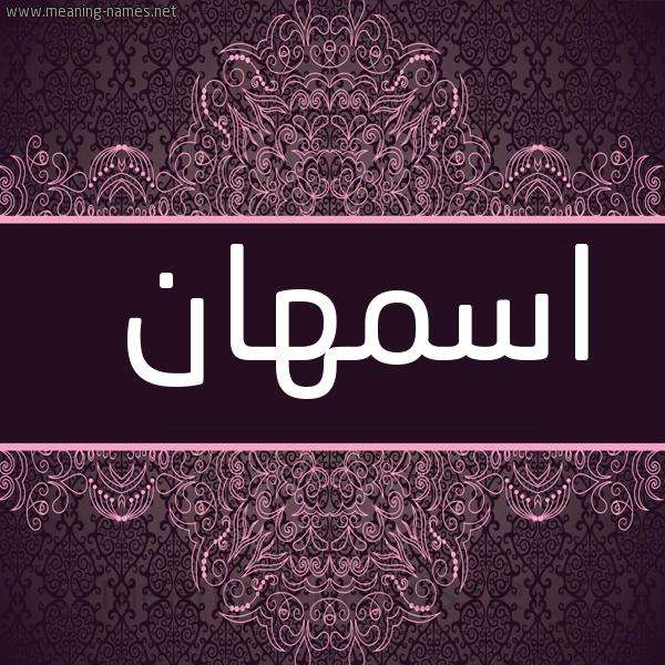 صورة اسم اسمهان Asmahan شكل 4 صوره زخرفة عربي للإسم بخط عريض