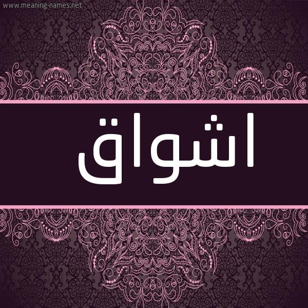 صورة اسم اشواق Ashwak شكل 4 صوره زخرفة عربي للإسم بخط عريض