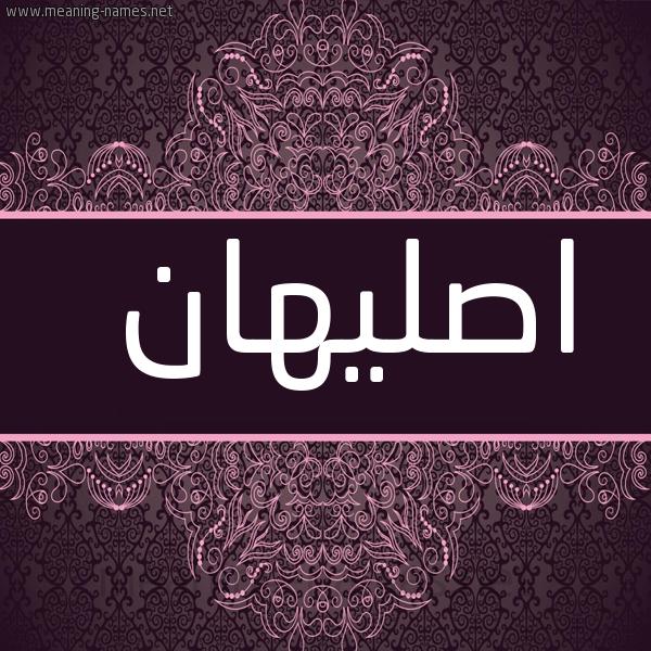 صورة اسم اصليهان aslihan شكل 4 صوره زخرفة عربي للإسم بخط عريض