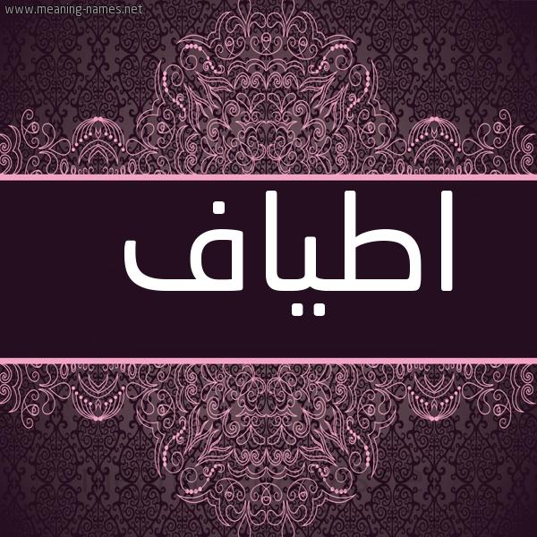 صورة اسم اطياف Atiaf شكل 4 صوره زخرفة عربي للإسم بخط عريض