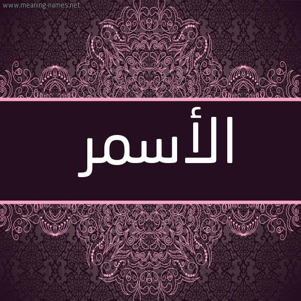 صورة اسم الأسمر ALASMR شكل 4 صوره زخرفة عربي للإسم بخط عريض