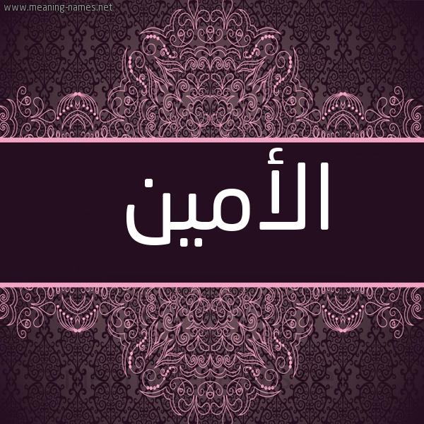 صورة اسم الأمين AL-AMIN شكل 4 صوره زخرفة عربي للإسم بخط عريض
