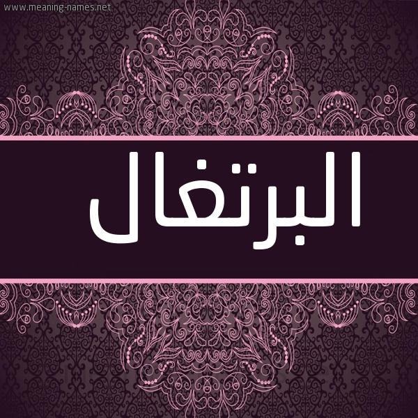 صورة اسم البرتغال ALBRTGHAL شكل 4 صوره زخرفة عربي للإسم بخط عريض