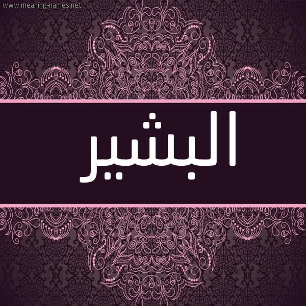 صورة اسم البشير Albashir شكل 4 صوره زخرفة عربي للإسم بخط عريض