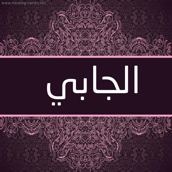 صورة اسم الجابي ALGABI شكل 4 صوره زخرفة عربي للإسم بخط عريض