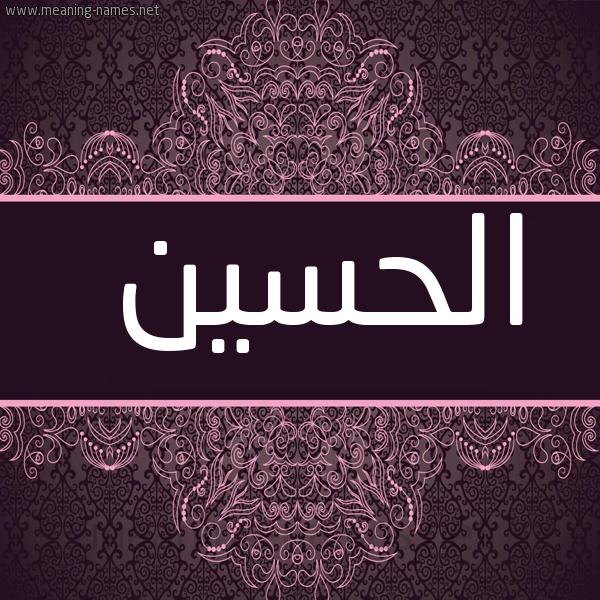 صورة اسم الحسين Alhussain شكل 4 صوره زخرفة عربي للإسم بخط عريض