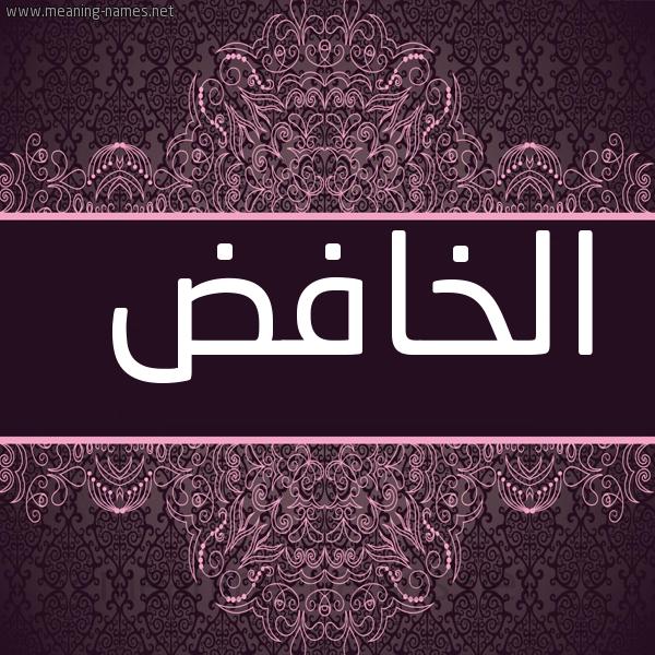 صورة اسم الخافض ALKHAFED شكل 4 صوره زخرفة عربي للإسم بخط عريض