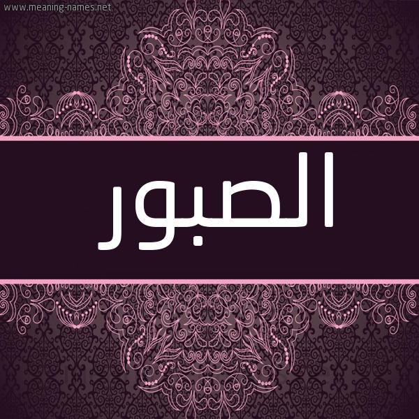 صورة اسم الصبور Al-Sbwr شكل 4 صوره زخرفة عربي للإسم بخط عريض