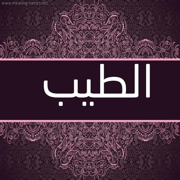 صورة اسم الطيب Taib شكل 4 صوره زخرفة عربي للإسم بخط عريض