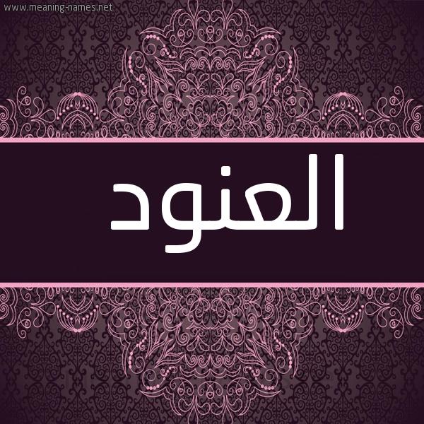 كل زخرفة وحروف العنود زخرفة أسماء كول