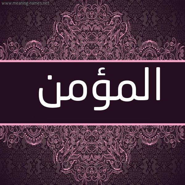 صورة اسم المؤمن ALMOMN شكل 4 صوره زخرفة عربي للإسم بخط عريض