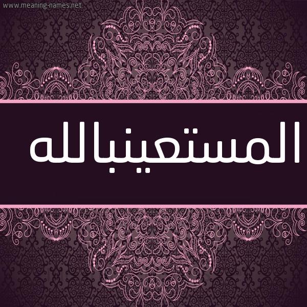 صورة اسم المستعينبالله Al-Mst'ynballh شكل 4 صوره زخرفة عربي للإسم بخط عريض
