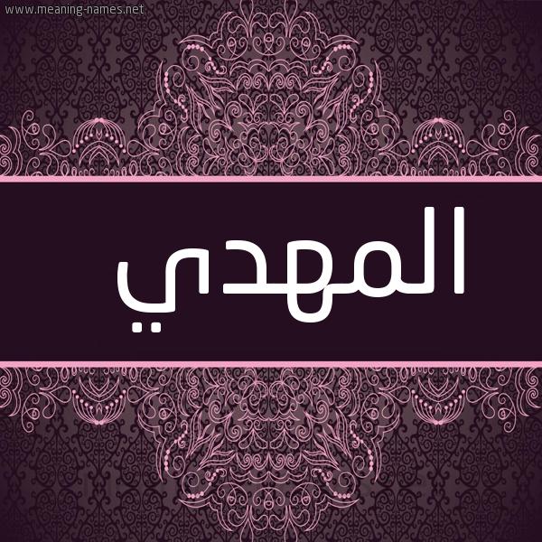 صورة اسم المهدي EL-MEHDI شكل 4 صوره زخرفة عربي للإسم بخط عريض