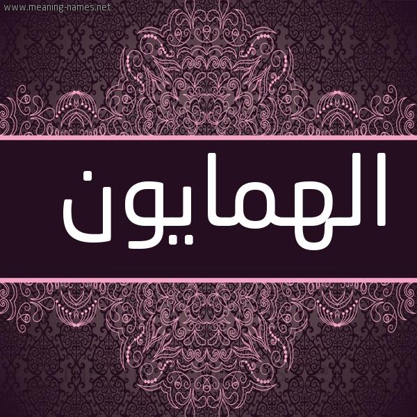 صورة اسم الهمايون ALHMAION شكل 4 صوره زخرفة عربي للإسم بخط عريض