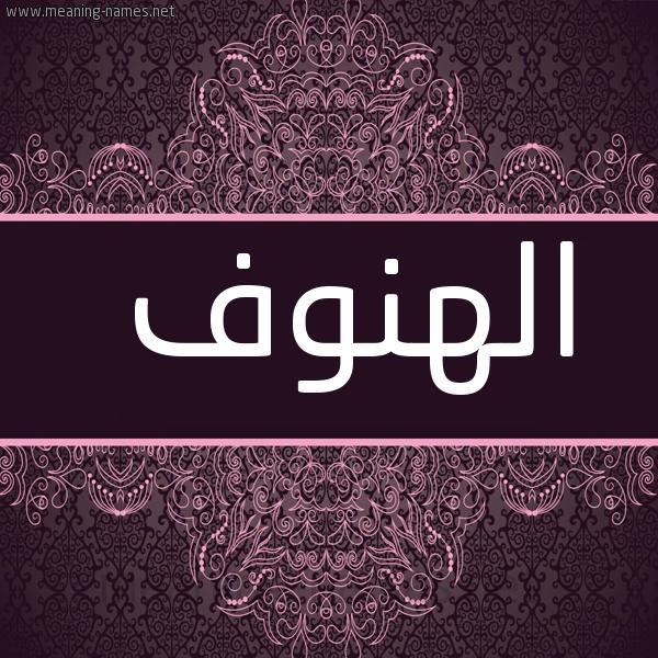 صورة اسم الهنوف Al-Hnwf شكل 4 صوره زخرفة عربي للإسم بخط عريض