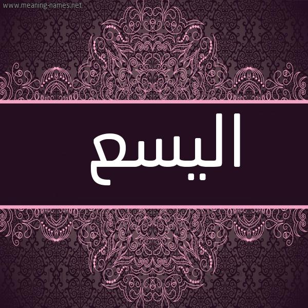 صورة اسم اليسع Alysea شكل 4 صوره زخرفة عربي للإسم بخط عريض