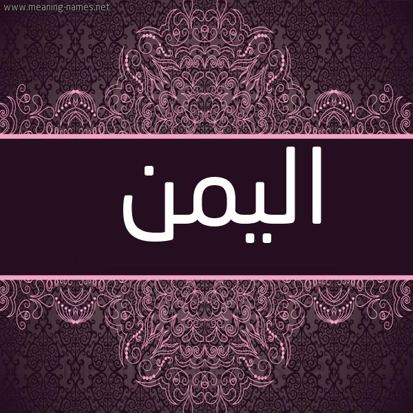 صورة اسم اليمن Yemen شكل 4 صوره زخرفة عربي للإسم بخط عريض