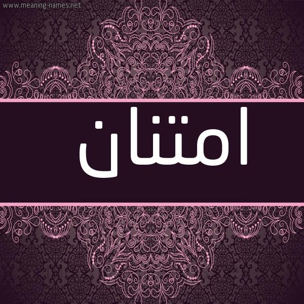 صورة اسم امتنان Imtinan شكل 4 صوره زخرفة عربي للإسم بخط عريض