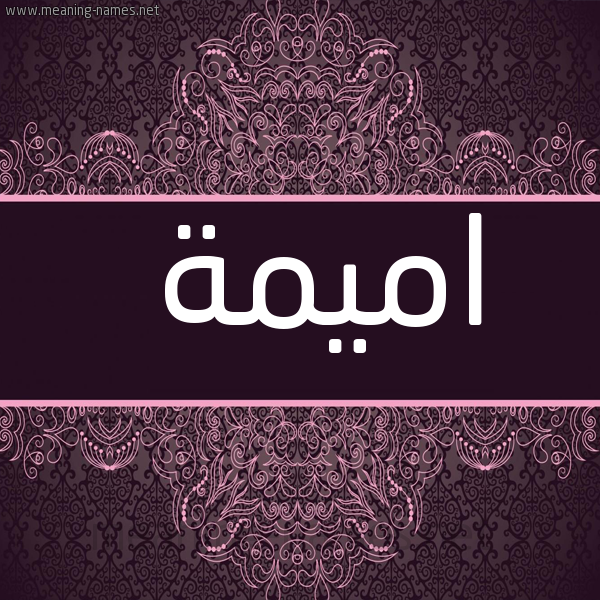 صورة اسم اميمة Omima شكل 4 صوره زخرفة عربي للإسم بخط عريض