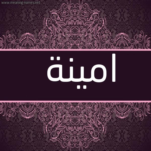 صورة اسم امينة Amina شكل 4 صوره زخرفة عربي للإسم بخط عريض
