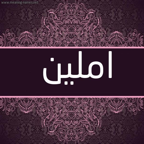 شكل 4 صوره زخرفة عربي للإسم بخط عريض صورة اسم امِلين AMELIN