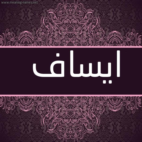 صورة اسم ايساف esaaf شكل 4 صوره زخرفة عربي للإسم بخط عريض